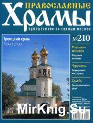 Православные храмы №210 - Троицкий храм. Архангельск
