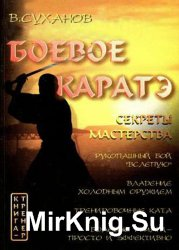 Боевое каратэ. Секреты мастерства