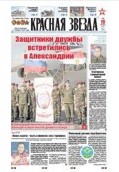Красная звезда №117 от 19.10.2016