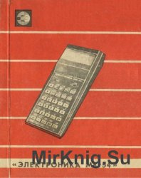 Микрокалькулятор Электроника МК-54. Руководство по эксплуатации