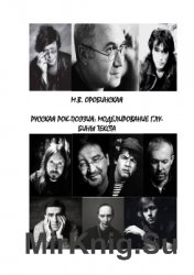 Русская рок-поэзия: моделирование глубины текста