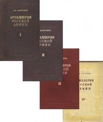 Артиллерия русской армии (1900-1917 гг.): В 4 т. Тт.1-4