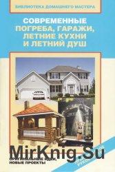 Современные погреба, гаражи, летние кухни и летний душ: оригинальные идеи,  ...