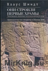 Они строили первые храмы. Таинственное святилище охотников каменного века.  ...