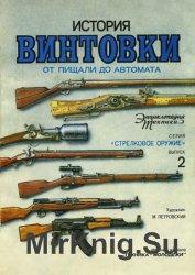 История винтовки: от пищали до автомата