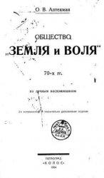 """Общество """"Земля и Воля"""" 70-х гг. по личным воспоминаниям"""