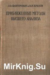 Приближенные методы высшего анализа (1962)