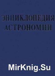 Энциклопедия астрономии