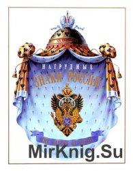 Нагрудные знаки России / The Badges of Russia (Том 1)