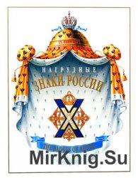 Нагрудные знаки России / The Badges of Russia (Том 2)