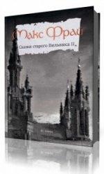 Сказки старого Вильнюса. Том 2  (Аудиокнига)