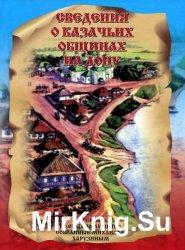 Сведения о казачьих общинах на Дону