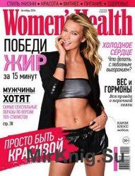 Women's Health №10 2016 Россия