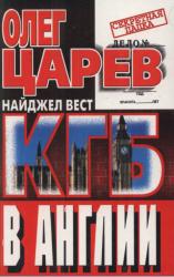 КГБ в Англии
