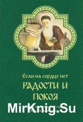 Если на сердце нет радости и покоя. Мысли и наставления старца Фаддея Витов ...