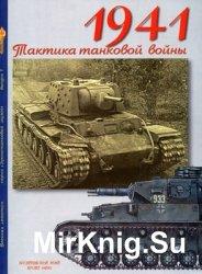1941. Тактика танковой войны (Военная летопись. Бронетанковый музей №1)