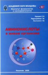 Аминокислоты в живом организме