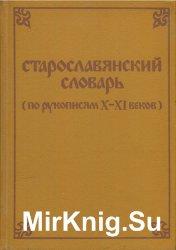 Старославянский словарь (по рукописям X-XI веков)