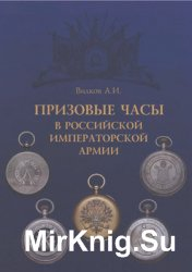 Призовые часы в Российской Императорской армии