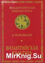 Византийская культура X-XII вв