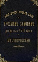 Преступления против чести по русским законам до начала XVIII века. — Местни ...