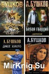 Бушков А. А. - Сборник из 181 произведения