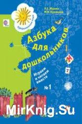 Азбука для дошкольников, Играем и читаем вместе - 2 книги