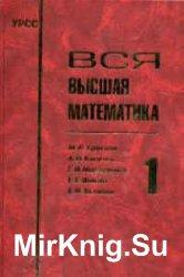 Вся высшая математика в семи томах