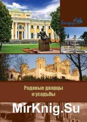 Беларусь. Родовые дворцы и усадьбы