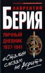 «Сталин слезам не верит». Личный дневник 1937—1941