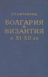Болгария и Византия в XI - XII вв