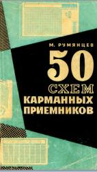 50 схем карманных приёмников