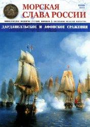 Морская Слава России №26 2015