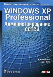Microsoft Windows XP Professional. Администрирование сетей