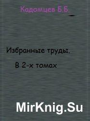 Кадомцев Б.Б. Избранные труды. В 2-х томах