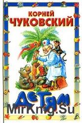 Корней Чуковский. Собрание произведений для детей (271 книга)