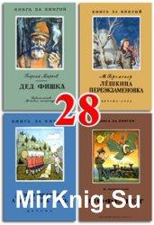Книга за книгой - Часть 28