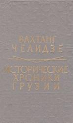 Исторические хроники Грузии (в 2 томах)