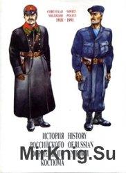 История российского форменного костюма: Советская милиция 1918-1991