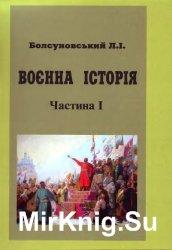 Воєнна історія (ч. 1, 2)