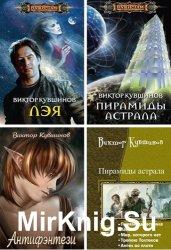 Кувшинов В. Ю. -  Собрание из 9  произведений