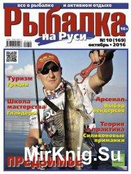 Рыбалка на Руси №10 2016