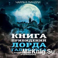 Книга привидений лорда Галифакса (Аудиокнига) читает И. Воробьева