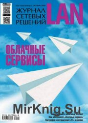 Журнал сетевых решений LAN №10 2016