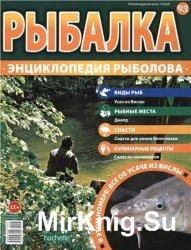 Рыбалка. Энциклопедия рыболова №-93. Усач из Вислы