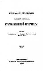 Исследования и замечания о древних памятниках старославянской литературы