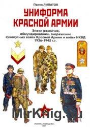 Униформа Красной армии