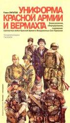 Униформа Красной Армии и Вермахта