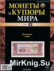 Монеты и купюры мира №-170