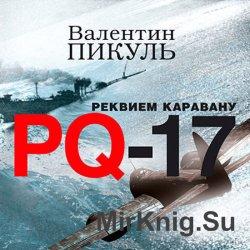 Реквием каравану PQ-17  (Аудиокнига) читает Владимир Левашев
